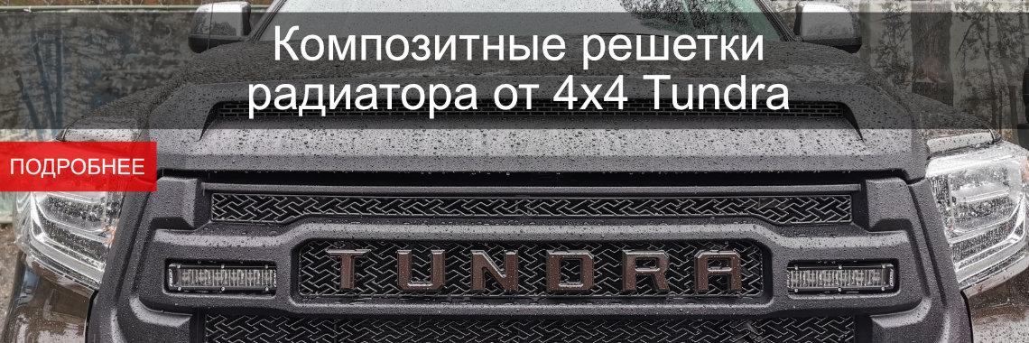Композитные решеткирадиатора от 4x4 Tundra